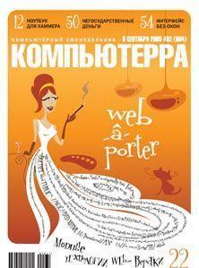 Журнал «Компьютерра» №32 от 06 сентября 2005 года