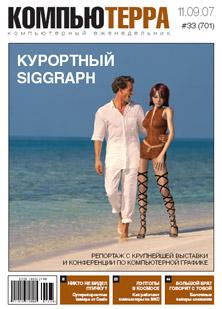 Журнал «Компьютерра» № 33 от 11 сентября 2007 года