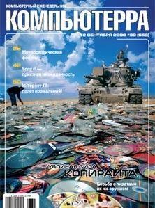 Журнал «Компьютерра» № 33 от 12 сентября 2006 года