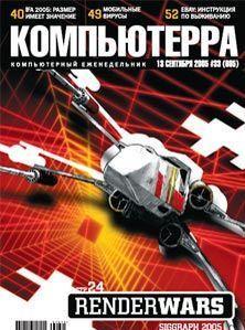 Журнал «Компьютерра» №33 от 13 сентября 2005 года