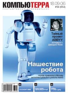 Журнал «Компьютерра» № 34 от 18 сентября 2006 года