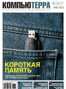Журнал «Компьютерра» № 34 от 18 сентября 2007 года