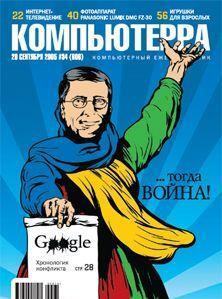 Журнал «Компьютерра» №34 от 20 сентября 2005 года