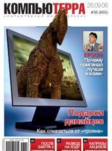 Журнал «Компьютерра» № 35 от 26 сентября 2006 года