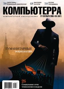 Журнал «Компьютерра» №35 от 28 сентября 2005 года