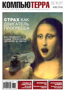 Журнал «Компьютерра» № 36 от 02 октября 2007 года