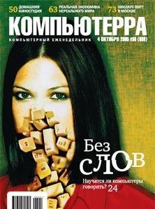 Журнал «Компьютерра» №36 от 04 октября 2005 года
