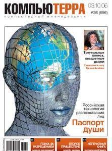 Журнал «Компьютерра» № 36 от 3 октября 2006 года