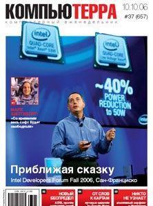 Журнал «Компьютерра» № 37 от 10 октября 2006 года