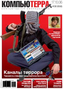 Журнал «Компьютерра» № 38 от 17 октября 2006 года
