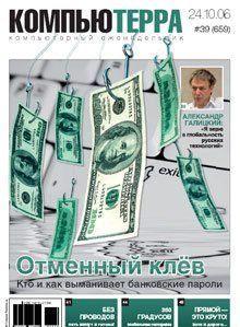 Журнал «Компьютерра» № 39 от 24 октября 2006 года