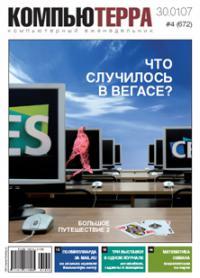Журнал «Компьютерра» № 4 от 30 января 2007 года