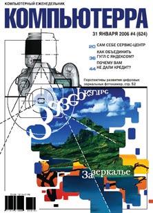 Журнал «Компьютерра» № 4 за 31 января 2006 года