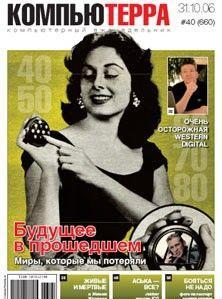 Журнал «Компьютерра» № 40 от 31 октября 2006 года