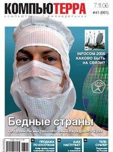 Журнал «Компьютерра» № 41 от 07 ноября 2006 года