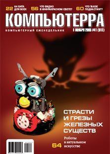 Журнал «Компьютерра» №41 от 08 ноября 2005 года