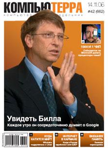 Журнал «Компьютерра» № 42 от 14 ноября 2006 года