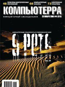 Журнал «Компьютерра» №44 от 29 ноября 2005 года