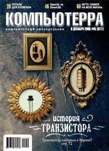 Журнал «Компьютерра» №45 от 01 декабря 2005 года