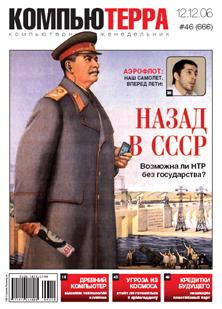Журнал «Компьютерра» № 46 от 12 декабря 2006 года