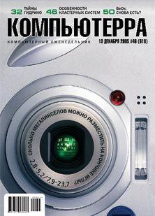 Журнал «Компьютерра» №46 от 15 декабря 2005 года