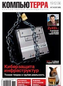 Журнал «Компьютерра» № 47-48 от 19 декабря 2006 года
