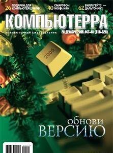 Журнал «Компьютерра» №47-48 от 20 декабря 2005 года