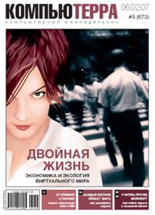 Журнал «Компьютерра» № 5 от 06 февраля 2007 года