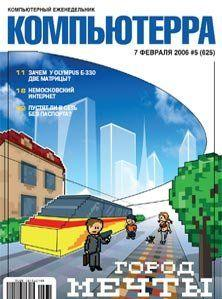 Журнал «Компьютерра» № 5 за 7 февраля 2006 года