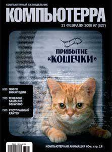 Журнал «Компьютерра» № 7 от 21 февраля 2006 года