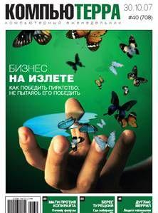"Журнал ""Компьютерра"" №708"