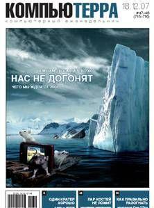 "Журнал ""Компьютерра"" №715-716"