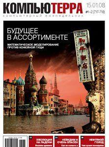 "Журнал ""Компьютерра"" №717-718"