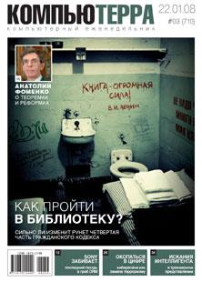 Журнал `Компьютерра` №719