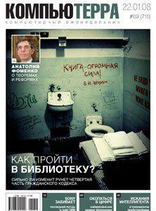 "Журнал ""Компьютерра"" №719"