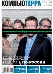 Журнал `Компьютерра` №720