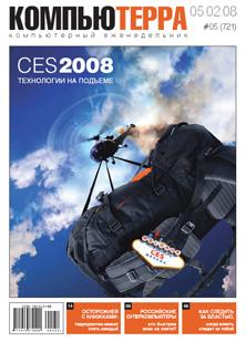 Журнал `Компьютерра` №721