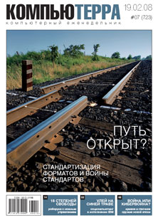 Журнал `Компьютерра` №723