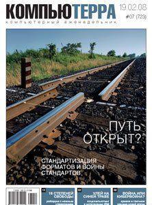 "Журнал ""Компьютерра"" №723"