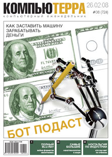 Журнал `Компьютерра` №724