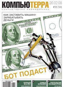 "Журнал ""Компьютерра"" №724"