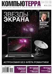 Журнал `Компьютерра` №725