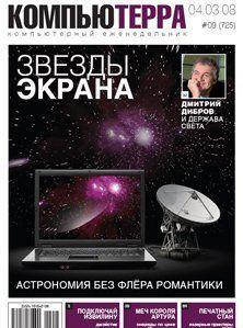 "Журнал ""Компьютерра"" №725"