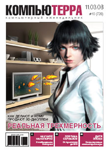 Журнал `Компьютерра` №726