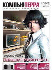 "Журнал ""Компьютерра"" №726"