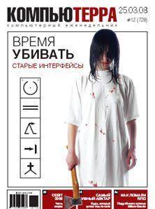 "Журнал ""Компьютерра"" №728"