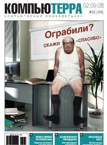 "Журнал ""Компьютерра"" №748"