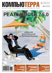 Журнал `Компьютерра` №750