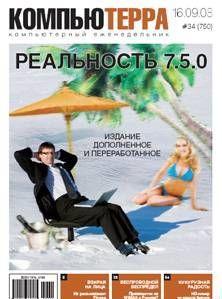 "Журнал ""Компьютерра"" №750"