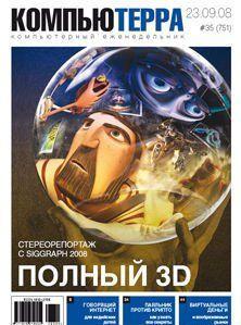 "Журнал ""Компьютерра"" №751"